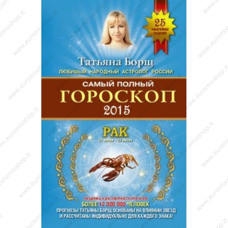БОРЩ ГОРОСКОП 2016 РАК СКАЧАТЬ БЕСПЛАТНО